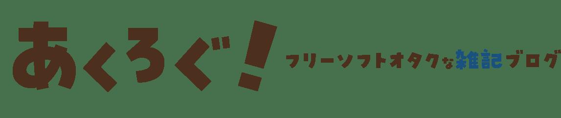 あくろぐ! 〜フリーソフトオタクな雑記ブログ